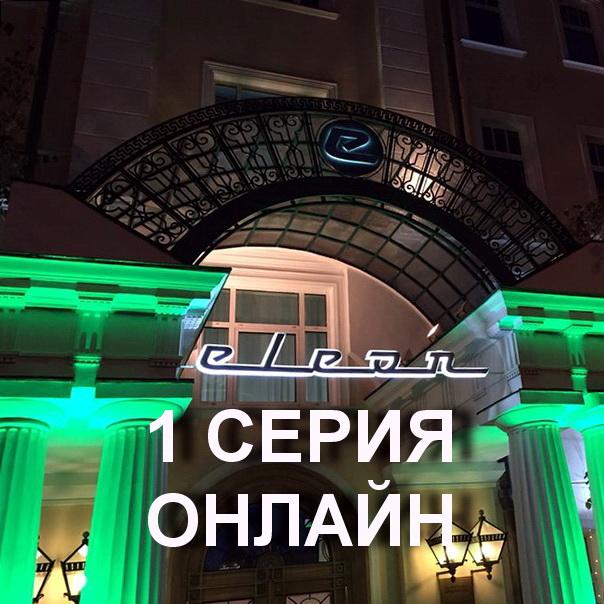 Гранд-отель Элеон 1 серия