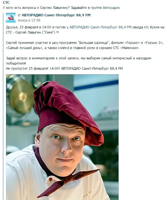 Задай вопрос Сергею Лавыгину!