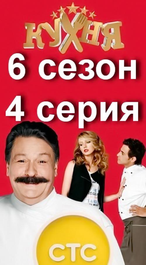 «Кухня 7 Сезон Последняя Серия» / 2013