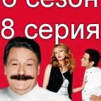Кухня 6 сезон 8 серия уже здесь!