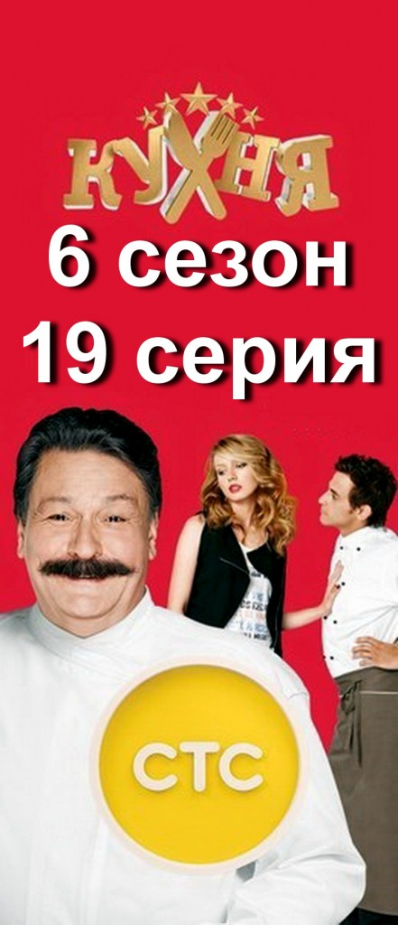 Кухня 119 серия онлайн