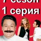 121 серия Кухни на СТС