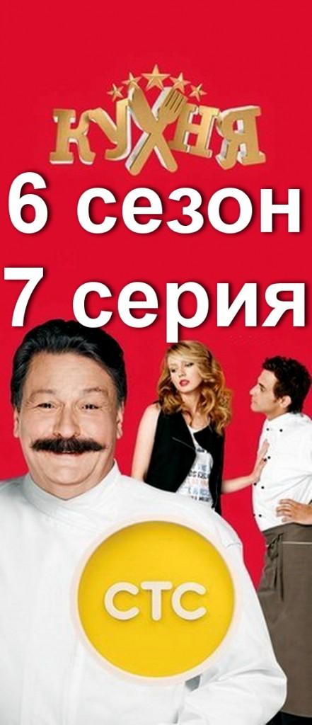 107 серия Кухни на СТС