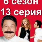 Постер новой тринадцатой серии