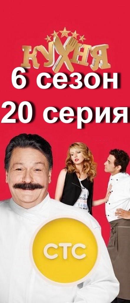 120 серия