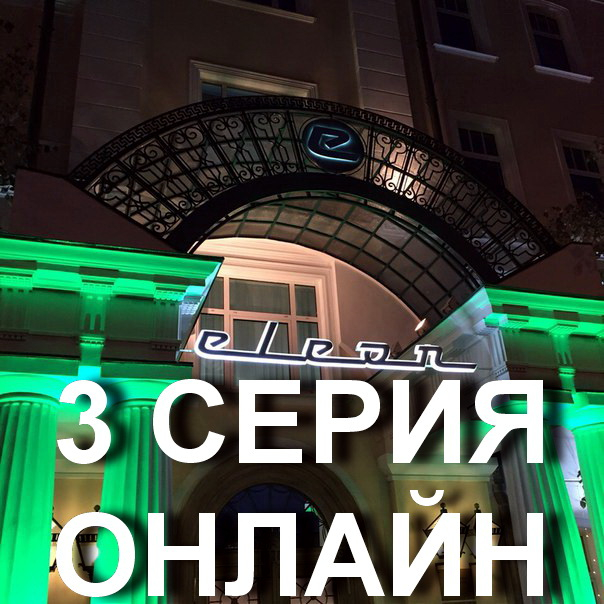 Отель Элеон 1 сезон 3 серия онлайн