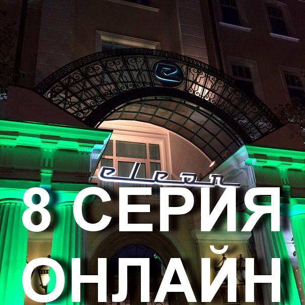 Отель Элеон 1 сезон 8 серия