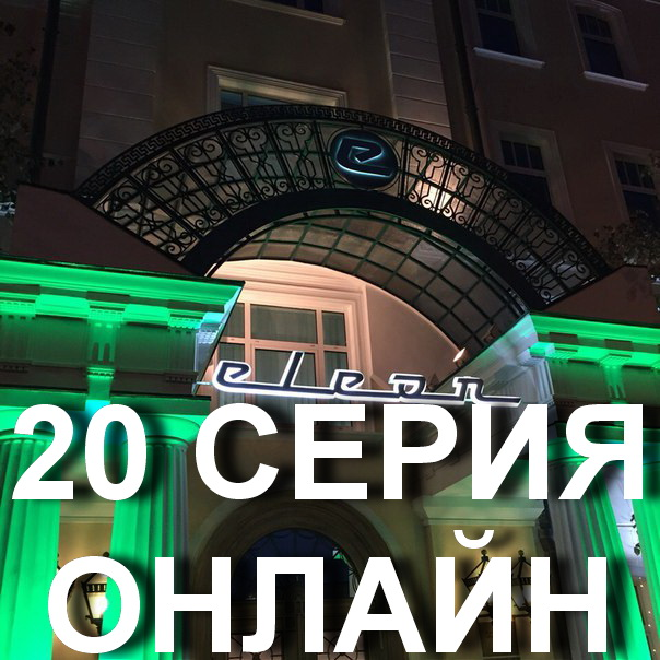 Отель Элеон 20 серия