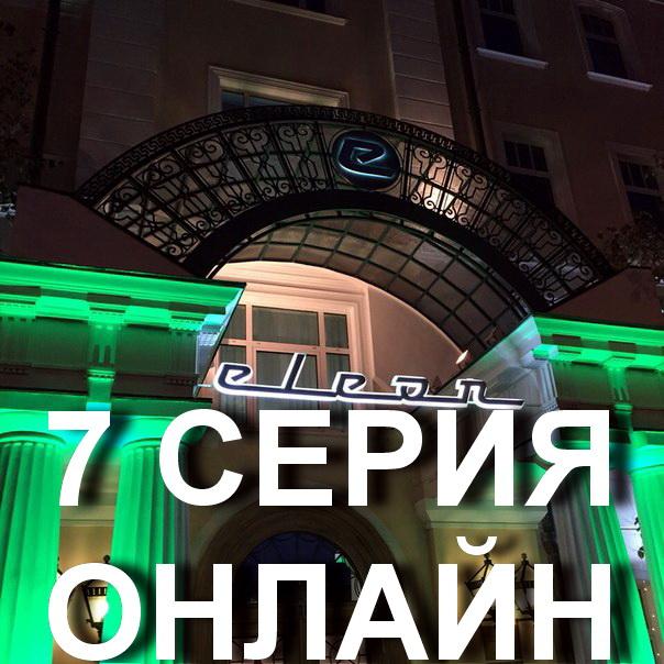 Отель Элеон 1 сезон 7 серия