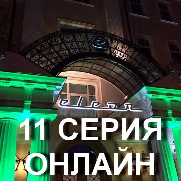 Новая 11 серия Отеля