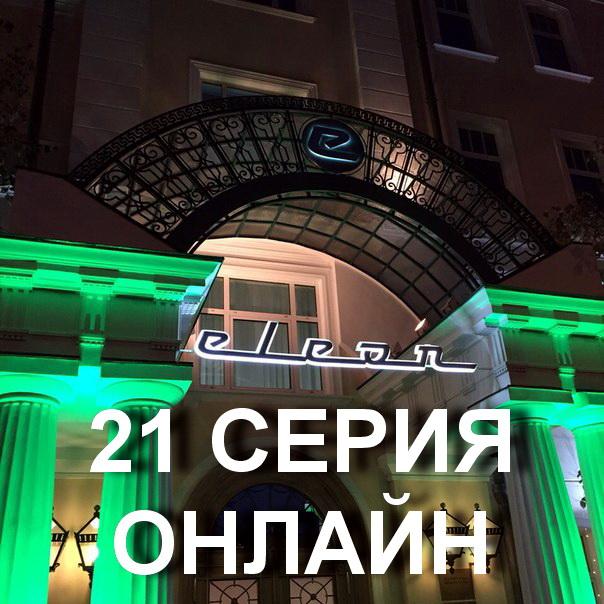Отель Элеон 21 серия