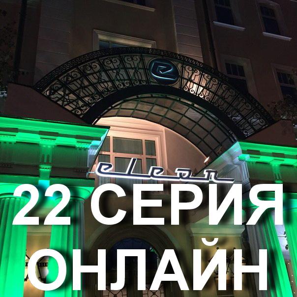 22 серия Элеона