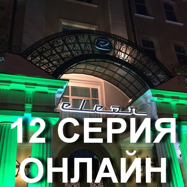 Отель Элеон 12 серия