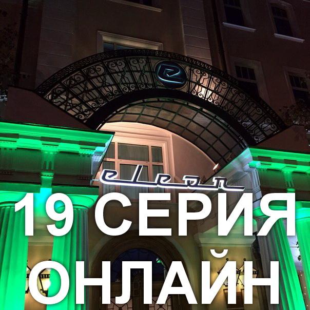 19 серия Отеля Элеон