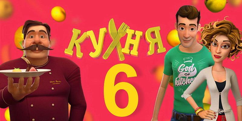 Постер мультика Кухня 6