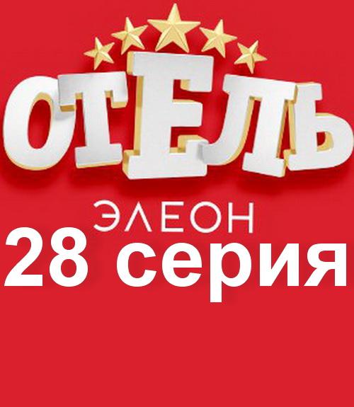 Постер 28 серии 2 сезона