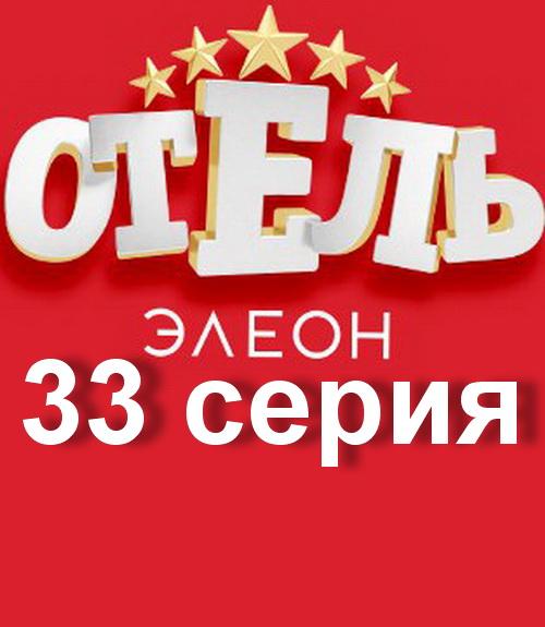Постер новой 33 серии