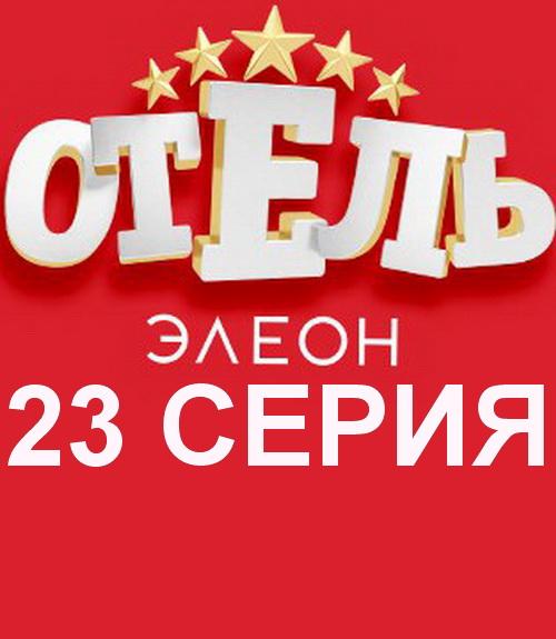 Отель Элеон 2 сезон