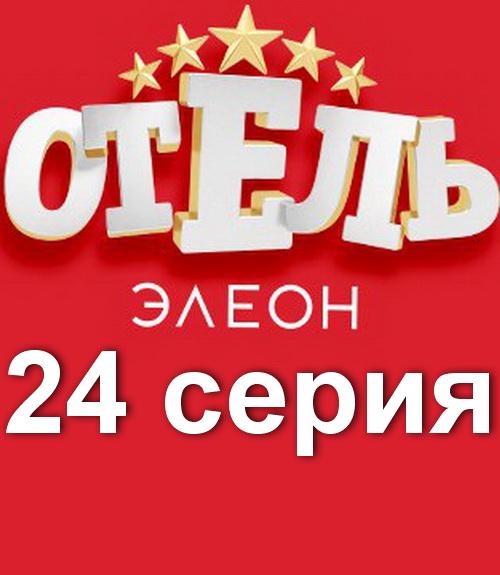 Отель_Элеон 2 сезон 3 серия