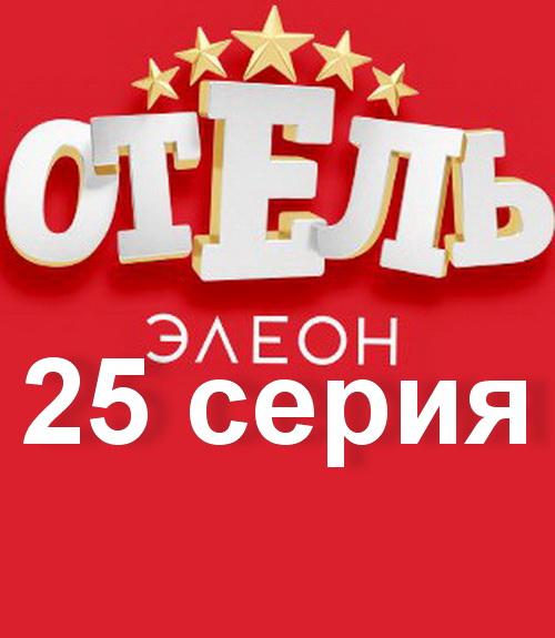 Отель Элеон 25 серия