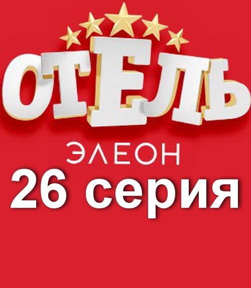Отель Элеон 26 серия на СТС