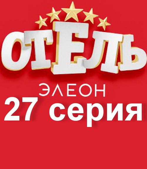 Отель Элеон 27 серия
