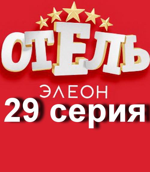 Отель Элеон 29 серия