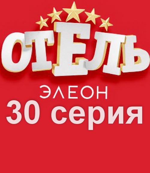 Отель Элеон 30 серия