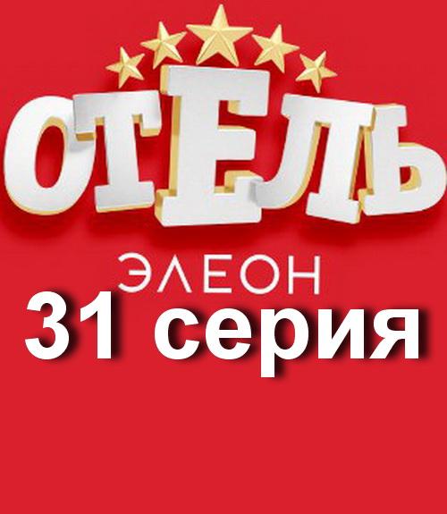 Отель Элеон 2 сезон 10 серия