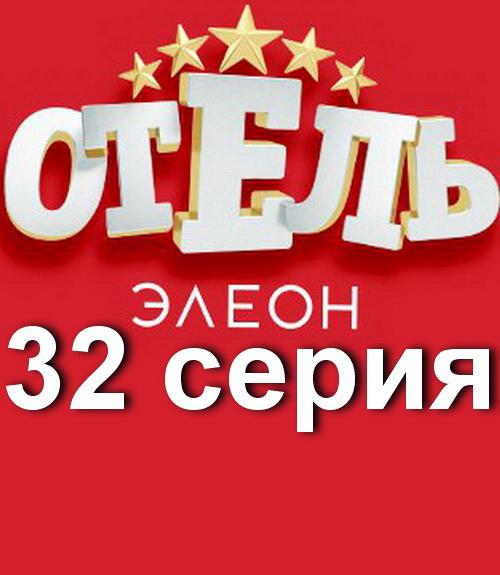 Отель Элеон 32 серия