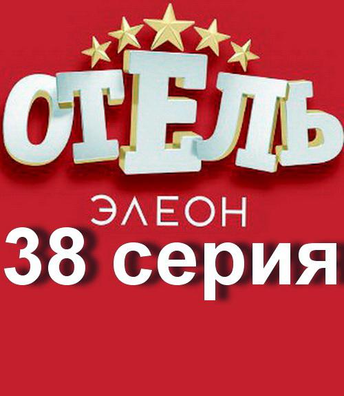 Отель Элеон 38 серия постер
