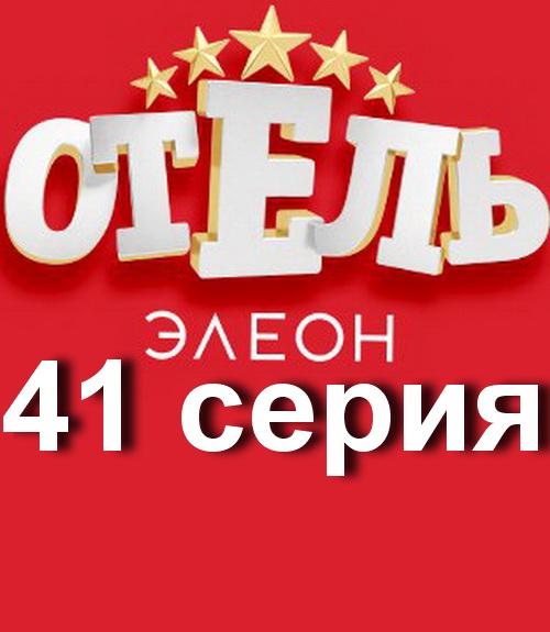 Отель Элеон 41 серия