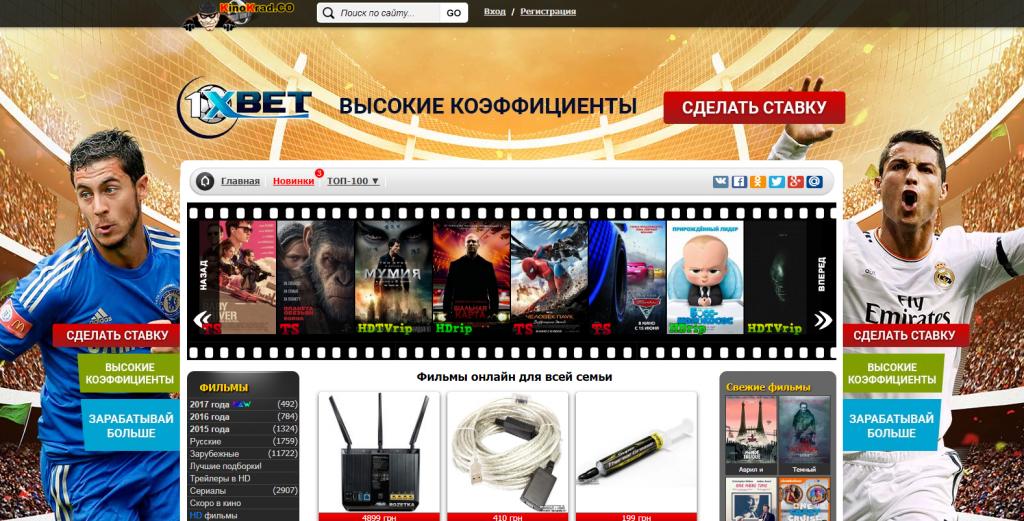 Скриншот сайта Кинокрад