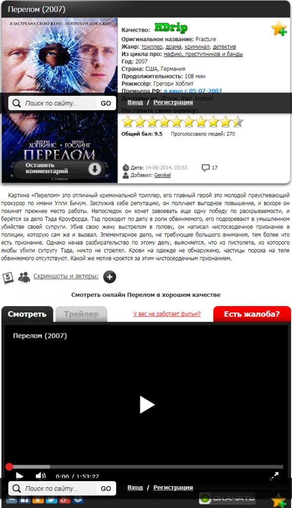Фильм Перелом 2007 года