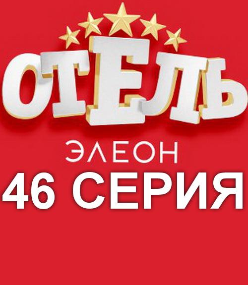 Постер 4 серии 3 сезона