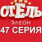 Постер 5 серии 3 сезона