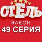 Постер 49 серии