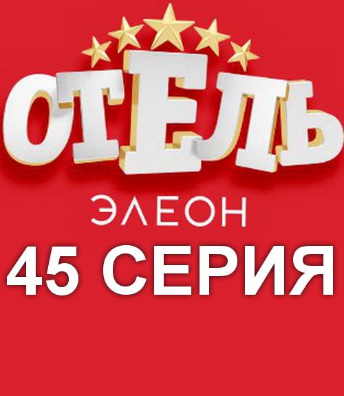 Отель Элеон 3 сезон постер