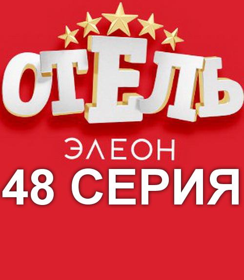 Отеля Элеон 48 серия