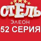 Отель Элеон 52 серия