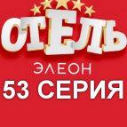 Постер 11 серии 3 сезона