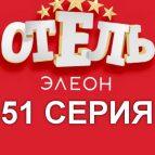 Отель Элеон 51 серия