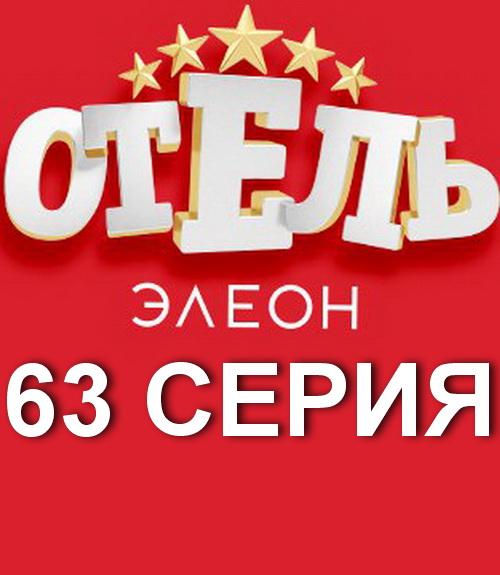 Отель Элеон 63 серия