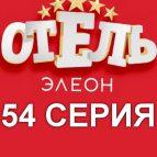 Отель Элеон 54 серия