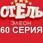 Отель Элеон 60 серия