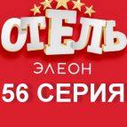 Постер Отеля Элеон 3 сеон