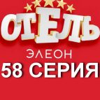 Постер 58 серии 3 сезона