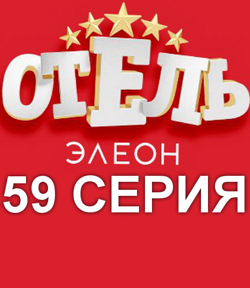 59 серия Отеля Элеон