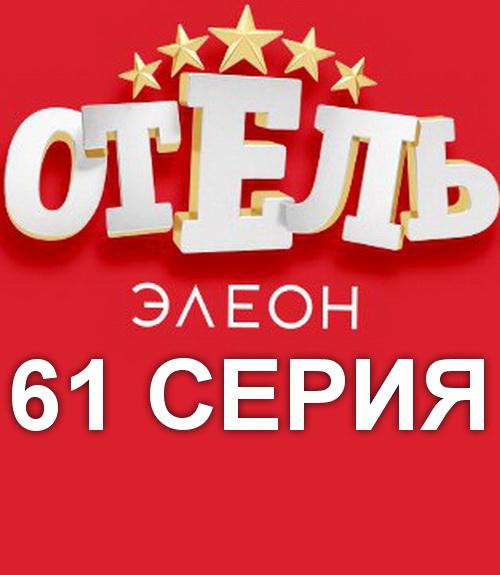 Постер 61 серии