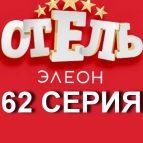 Новый Отель Элеон 62 серия